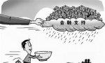 农村供应链金融服务悄然兴起 从供应链角度切入提供服务